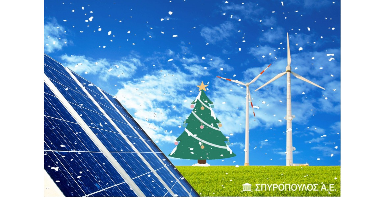 Καλά Χριστούγεννα και Ευτυχισμένο το νέο έτος